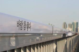 마포대교 난간에 써 있는 자살 방지 문구. - Pixabay 제공